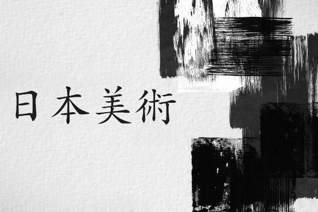 知っていると嬉しい「日本美術の真髄」