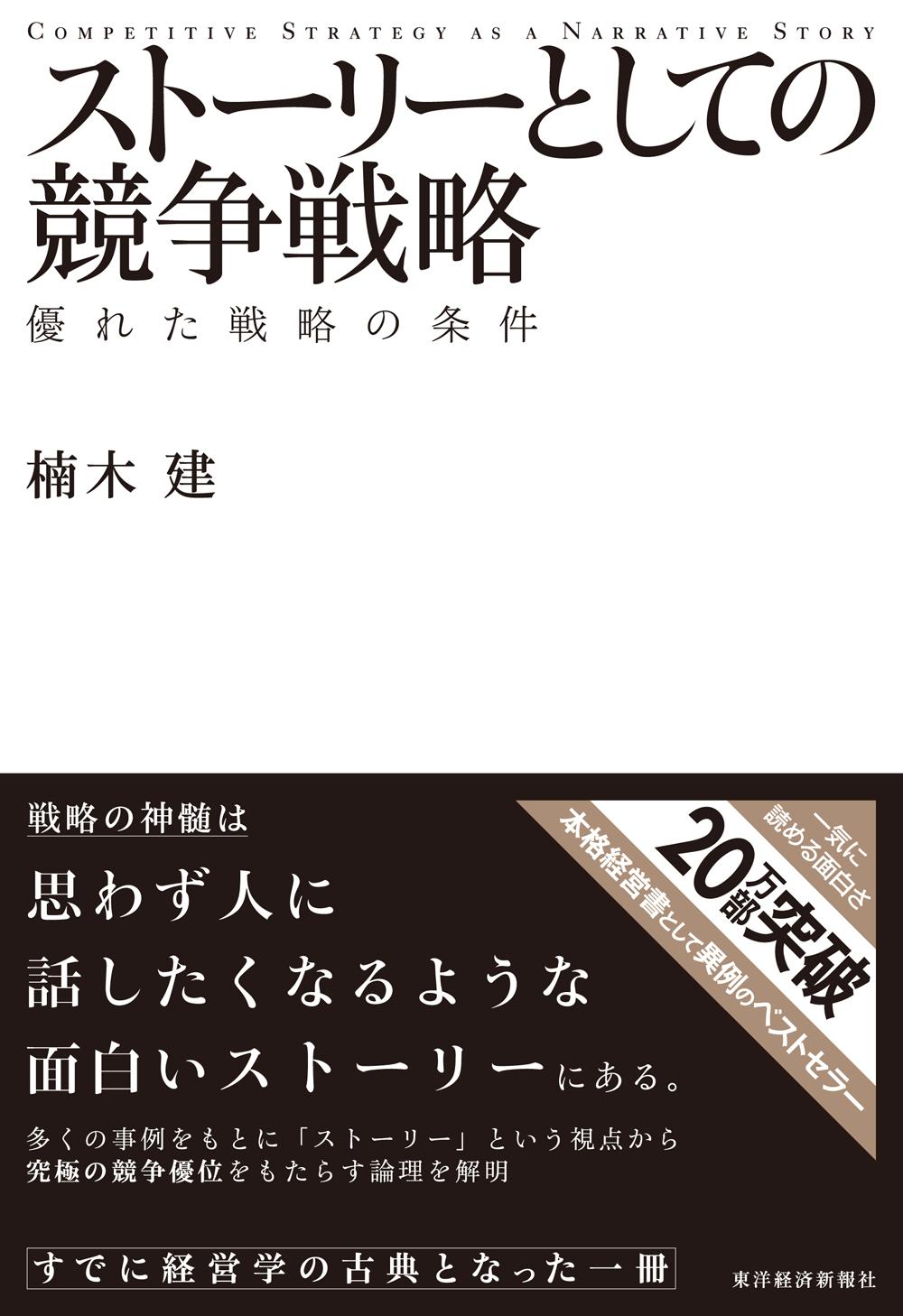 柳井正氏の年度方針「儲ける」は商売の本筋