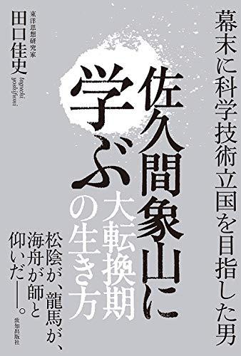 「佐久間象山に学ぶ」本を書くときに抱いた日本の危機感