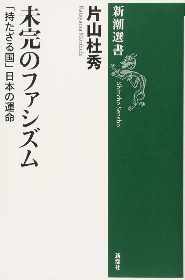 明治憲法の草案にあった「シラス」に日本政治の本分がある