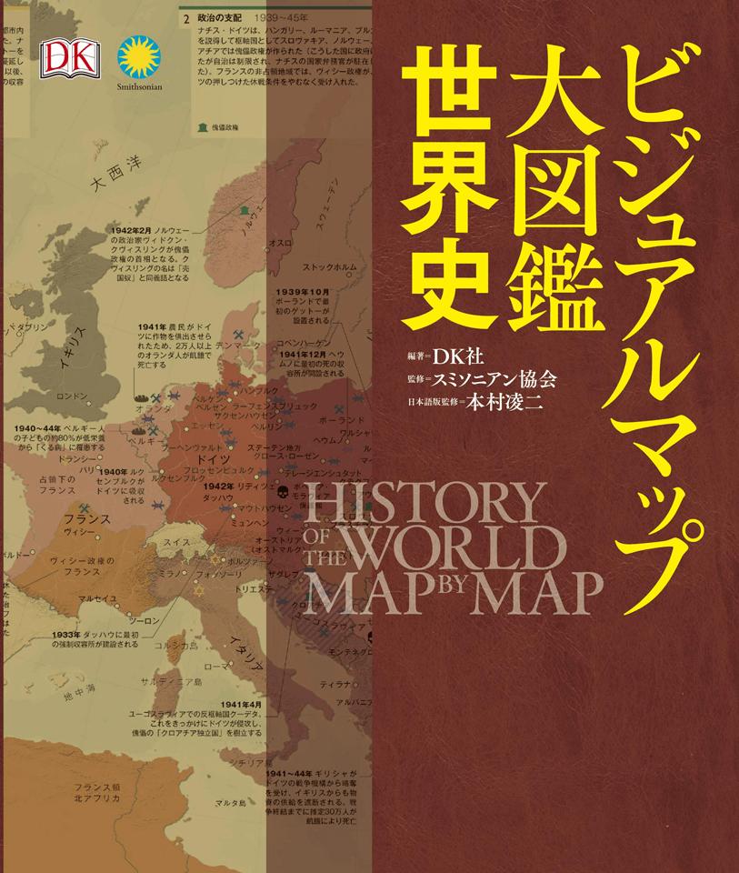 『ビジュアルマップ大図鑑 世界史』で一生モノの…