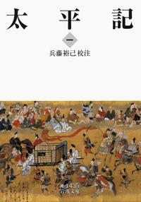 『太平記』は乱世における人間の処し方が学べる古典文学