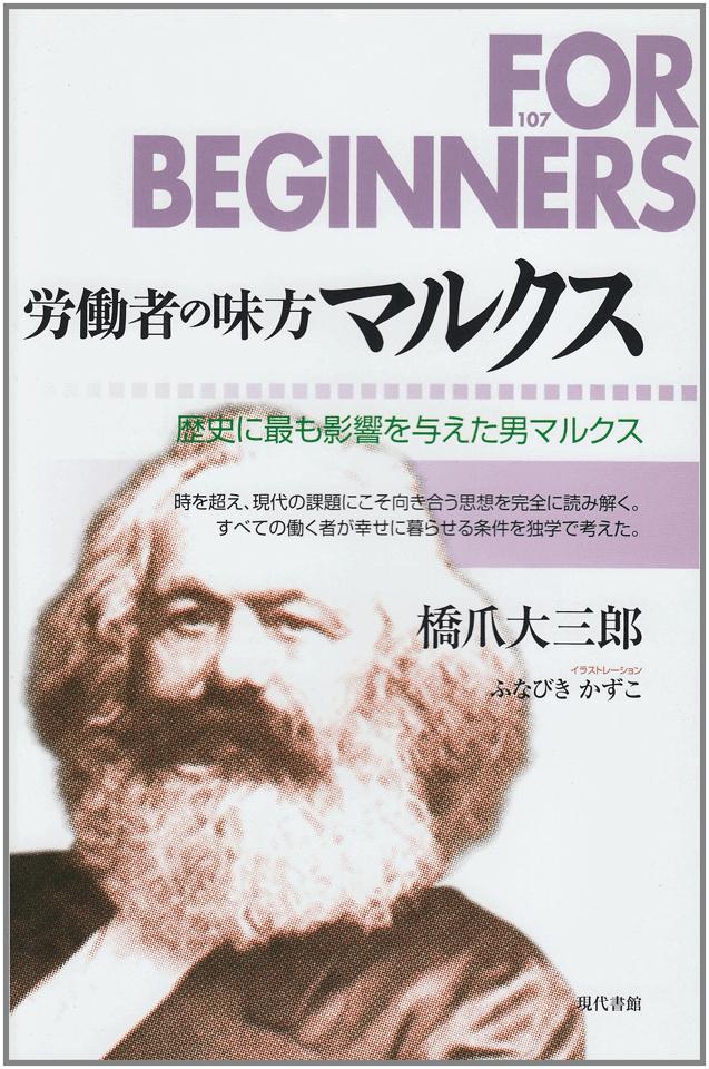 マルクスを理解するための4つの重要ポイント
