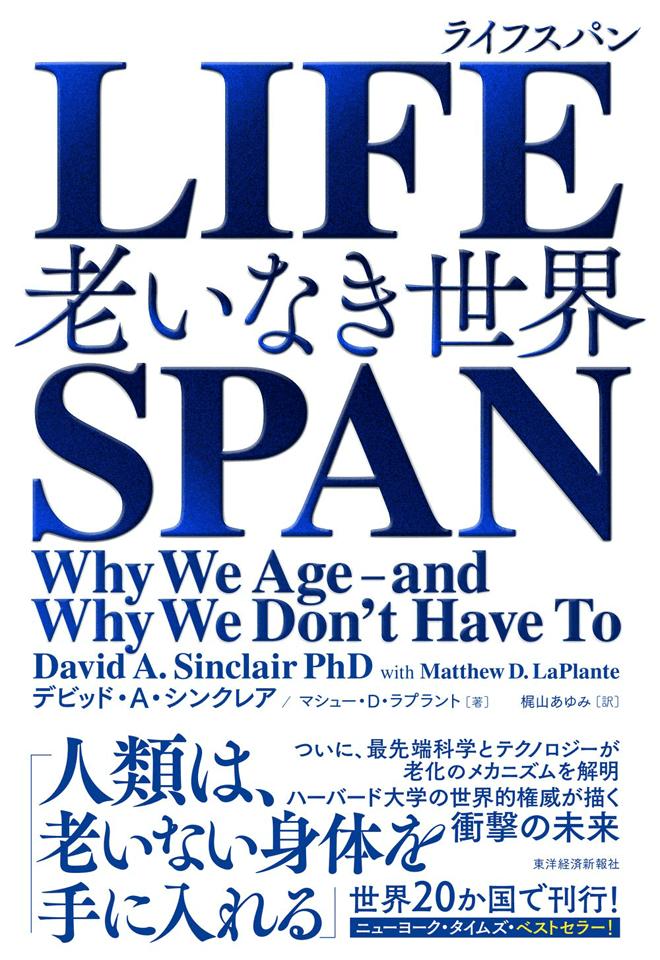 『LIFESPAN 老いなき世界』が突き付けた永遠の命…